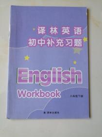 译林英语. 初中补充习题. 八年级. 下册