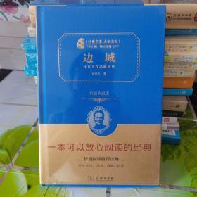 经典名著 大家名作:边城 沈从文作品精选集(价值典藏版)