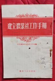 建立农业社工作手册 55年版 包邮挂刷
