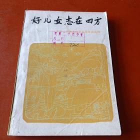好儿女志在四方——北京、天津上山下乡青年在山西