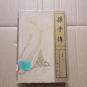 孙子传(先秦诸子文学传记丛书)精装护封