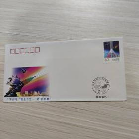 """信封:广东邮电""""信息与您""""'98新奉献-纪念封/首日封"""
