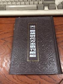 天一阁明代方志选刊续编 13 正德姑苏志 三(江苏)