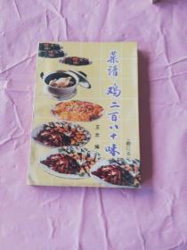 菜谱:鸡280味(食在广州丛书)