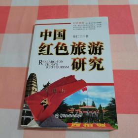 中国红色旅游研究【内页有一些划线。扉页和书侧有字】
