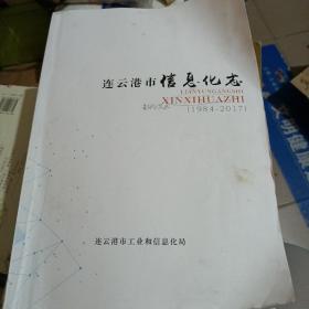 连云港市信息化志(1984一2017)