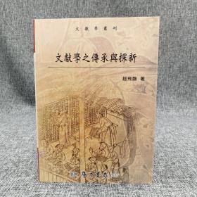 台湾学生书局 赵飞鹏《文献学之传承与探新》(锁线胶订)