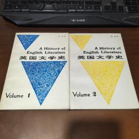 英国文学简史 1.2册 英文版 陈嘉编编著 商务印书馆