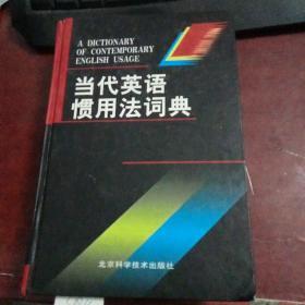 当代英语惯用法词典S194