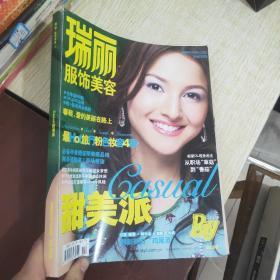 瑞丽服饰美容 2005年第4月号.甜美派