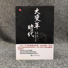 马勇毛笔签名钤印《大变革时代:1895-1915年的中国》 绝版书