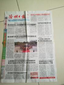 收藏报纸《沧州日报》2019.10.1