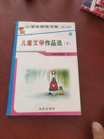 儿童文学作品选下