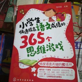 小学生快速提高语文成绩的365个思维游戏
