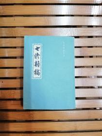 七修类稿(上)60年1版2次