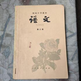 全日制十年制学校初中课本语文第四册