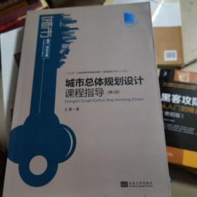 """城市总体规划设计课程指导(第2版)/""""十二五""""江苏省高等学校重点教材"""