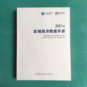 2021版区域经济数据手册(塑封全新)