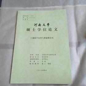 河南大学硕士学位论文,三浦绫子文学与基督教文化