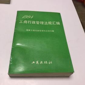 1994工商行政管理法规汇编