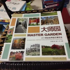 2011西安世界园艺博览会:大师园