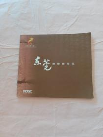 东莞博物馆导览