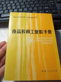 食品胶和工业胶手册