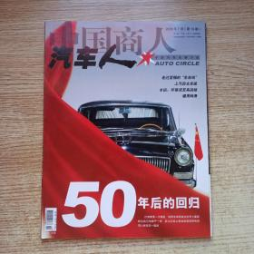 中国商人·汽车人·50年后的回归·
