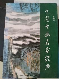 中国书画名家经典  第六部