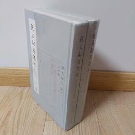 说文部首源流——字体演变与形义图释(全二册)