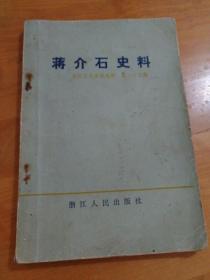 蒋介石史料 二十三辑