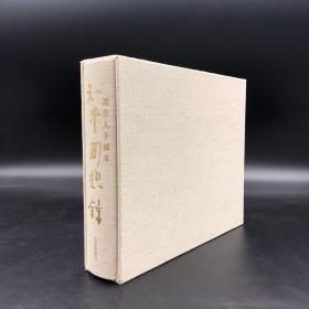 国庆感恩礼包26号:赠钤周作人印藏书票一枚·香港牛津版·周作人《知堂回想录(周作人手稿本)》毛边本(函套布面精装 初版编号本),赠送同款书名帆布袋一个