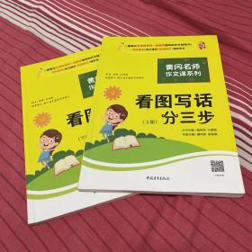 黄冈作文书一二年级看图写话训练注音版小学生看图写话分三步(套装全2册)