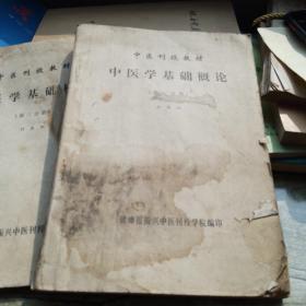 中医学基础概论第一分册,第三分册