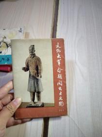 文化大革命期间出土文物明信片 二 12张全