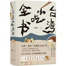 """台湾小吃全书(《舌尖上的中国1》总导演陈晓卿*想与之吃饭的台湾""""食神""""二十年探店手记,美食版《这些人,那些事》)❤ 焦桐 著 译林出版社9787544774031✔正版全新图书籍Book❤"""
