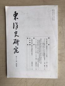 东洋史研究(第六十六卷,第四号)