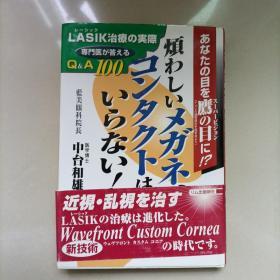 烦しぃメガネ、コンタクトはぃぅなぃ!(LASIK治疗の実际)日文原版