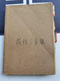 药性三字经(手写一本子)