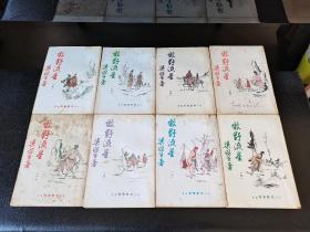 早期梁羽生白皮武侠小说《牧野流星》全八册,云君精美插图,伟青书店。