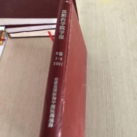 沈阳药学院学报8卷 1-4 1991