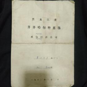 《承包经济合同》黑龙江省齐齐哈尔种畜场 改革开放史料 1983年.私藏 书品如图