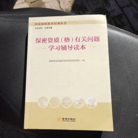 保密资质(格)有关问题学习辅导读本