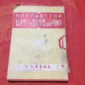 新民主主义论学习资料 中国革命的历史特点与主要经验(建国初期红色文献资料)