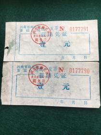 汽车票收藏—-河南省商丘市客运公司统一发票(2张)
