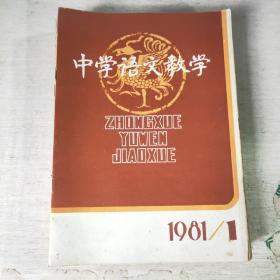 中学语文教学 1981  1-12