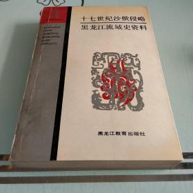 十七世纪沙俄侵略黑龙江流域史资料