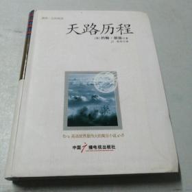 天路历程:天路历程 携带一生的阅读 口袋版