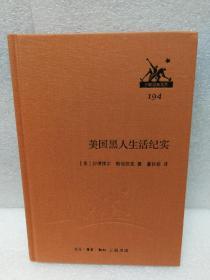 三联经典文库 美国黑人生活纪实(布面精装)