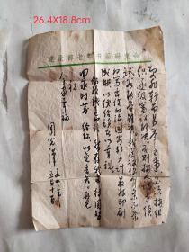 已故著名革命家周光汉老先生信札一张